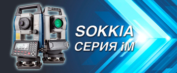 Тахеометры SOKKIA серия iM