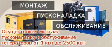 Монтаж, пусконаладка и обслуживание генераторов 1-2500 кВт0