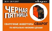 """""""Чёрная пятница"""" от компании ТехКрафт"""