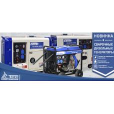 Новая линейка сварочных дизельных генератор ТСС.
